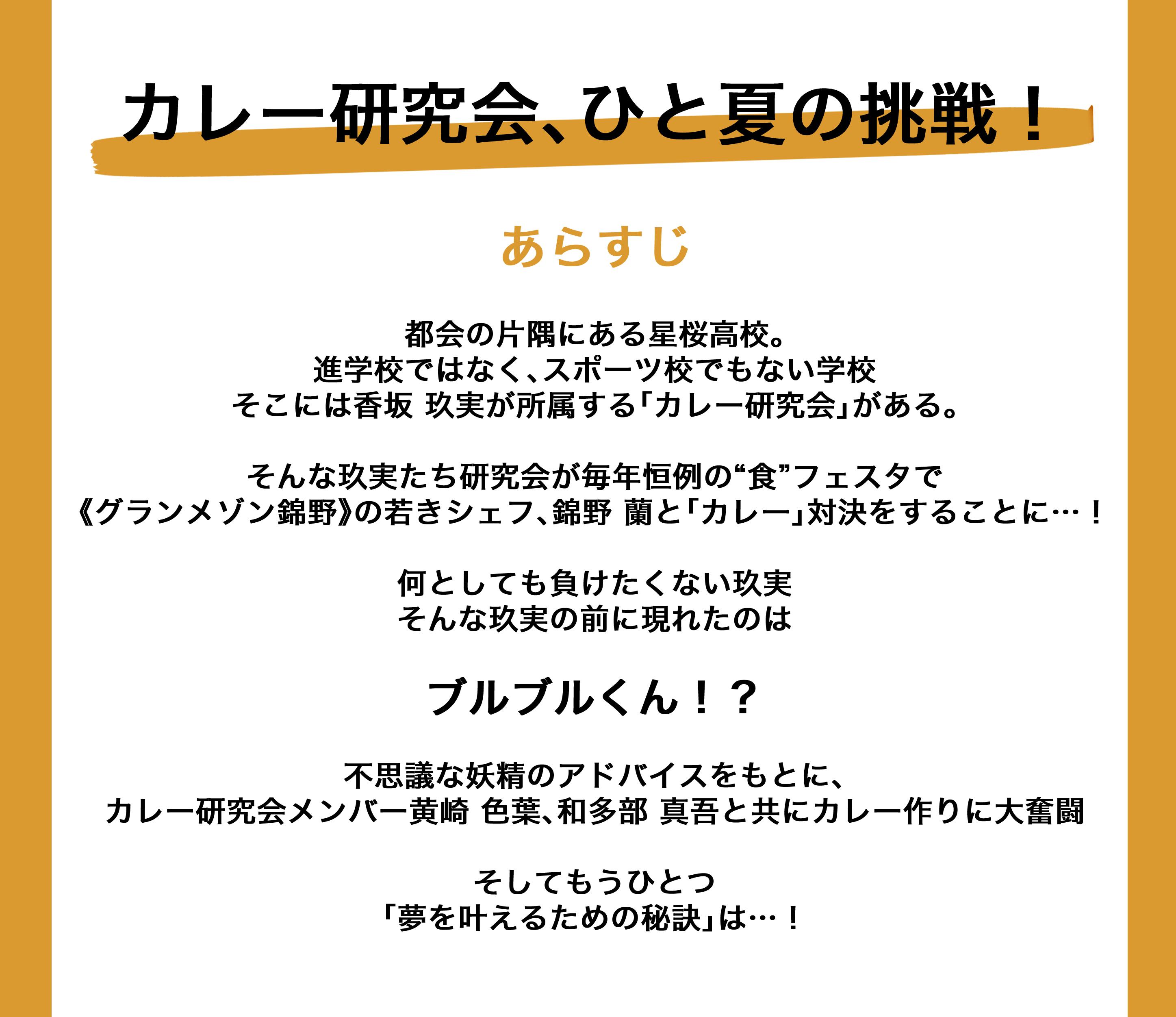 """""""夢を叶えるイメージマップの創り方あらすじ"""""""